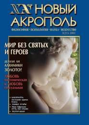 Новый Акрополь №02\/2001