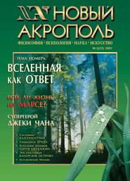 Новый Акрополь №03\/2001