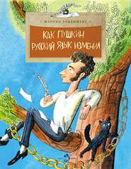 Как Пушкин русский язык изменил