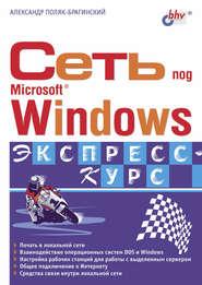 Сеть под Microsoft Windows