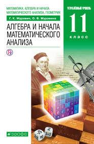 Алгебра и начала математического анализа. 11 класс. Углубленный уровень
