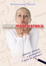 МамаМатематика