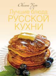 Лучшие блюда русской кухни