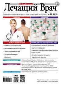 Журнал «Лечащий Врач» №11\/2015