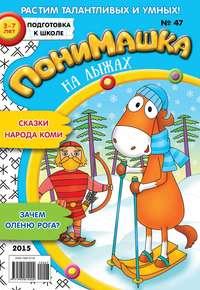 ПониМашка. Развлекательно-развивающий журнал. №47\/2015