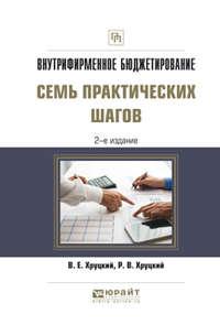 Внутрифирменное бюджетирование. Семь практических шагов 2-е изд., испр. и доп. Практическое пособие