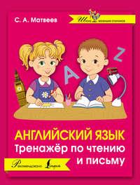 Английский язык. Тренажёр по чтению и письму