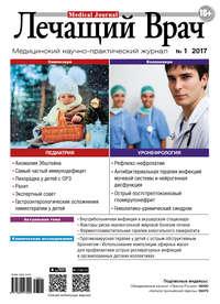 Журнал «Лечащий Врач» №01\/2017