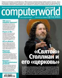 Журнал Computerworld Россия №31\/2011