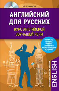 Английский для русских. Курс английской звучащей речи (+MP3)