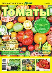 Библиотека журнала «Моя любимая дача» №01\/2018. Томаты