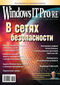Windows IT Pro\/RE №03\/2012