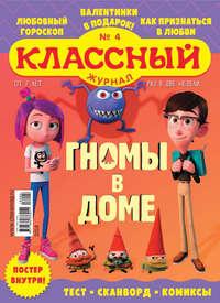 Классный журнал №04\/2018