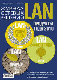 Журнал сетевых решений \/ LAN №04\/2010