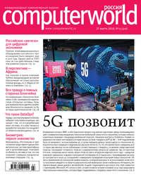 Журнал Computerworld Россия №03\/2018