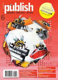 Журнал Publish №06\/2012