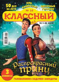 Классный журнал №10\/2018