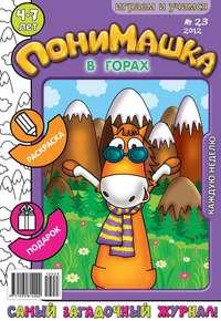 ПониМашка. Развлекательно-развивающий журнал. №23 (июнь) 2012