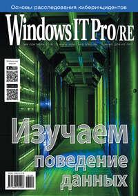 Windows IT Pro\/RE №09\/2018