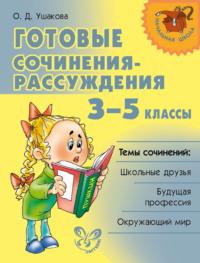 Готовые сочинения-рассуждения. 3–5 классы
