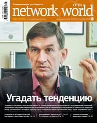 Сети \/ Network World №05\/2012