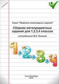 Сборник метапредметных заданий для 1, 2, 3, 4 классов