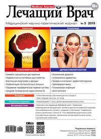 Журнал «Лечащий Врач» №05\/2019