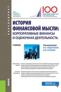 История финансовой мысли. Корпоративные финансы и оценочная деятельность