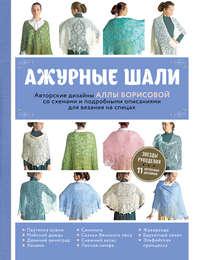 Ажурные шали