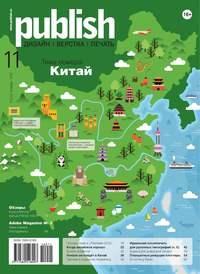 Журнал Publish №11\/2012