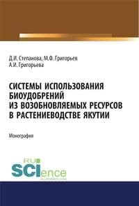 Системы использования биоудобрений из возобновляемых ресурсов в растениеводстве Якутии
