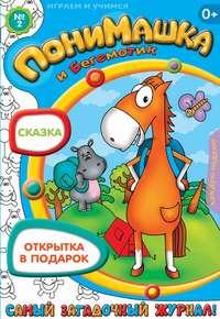 ПониМашка. Развлекательно-развивающий журнал. №02 (январь) 2013