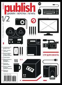 Журнал Publish №01-02\/2013