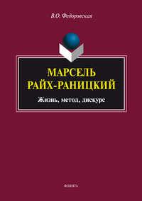 Марсель Райх-Раницкий: жизнь, метод, дискурс