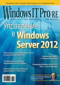 Windows IT Pro\/RE №03\/2013