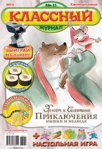 Классный журнал №11\/2013