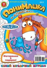 ПониМашка. Развлекательно-развивающий журнал. №11 (март) 2013