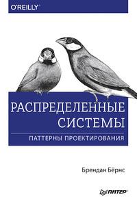 Распределенные системы. Паттерны проектирования (pdf+epub)