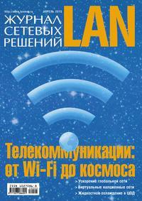 Журнал сетевых решений \/ LAN №04\/2013