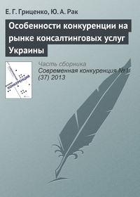 Особенности конкуренции на рынке консалтинговых услуг Украины