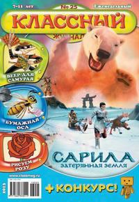 Классный журнал №25\/2013