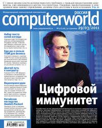 Журнал Computerworld Россия №07\/2011