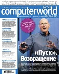 Журнал Computerworld Россия №17\/2013