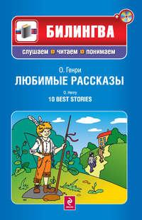 Любимые рассказы \/ 10 Best Stories (+MP3)