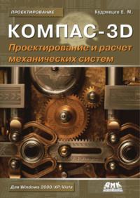 КОМПАС-3D. Моделирование, проектирование и расчет механических систем