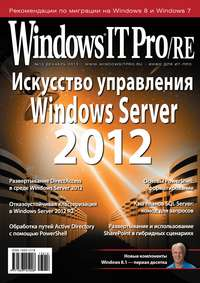 Windows IT Pro\/RE №12\/2013