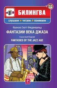 Фантазии века джаза \/ Fantasies of the Jazz Age (+MP3)