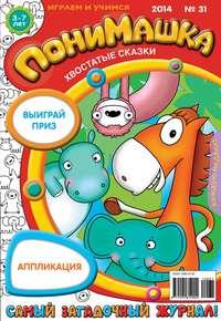 ПониМашка. Развлекательно-развивающий журнал. №31 (август) 2014