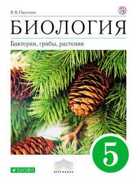 Биология. Бактерии, грибы, растения.5 класс