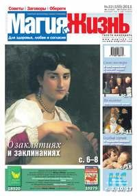 Магия и жизнь. Газета сибирской целительницы Натальи Степановой №22\/2011